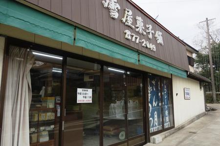 3-雪屋菓子舗DSC03910