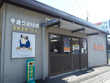 7-ますだ製麺物産館PB211047