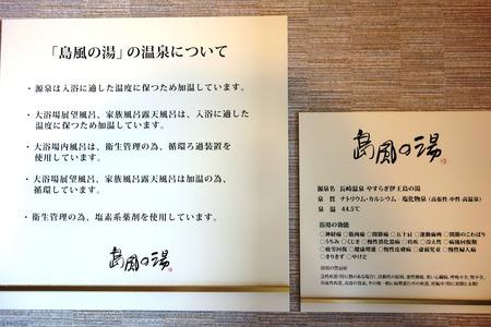 16-島風の湯DSC00436