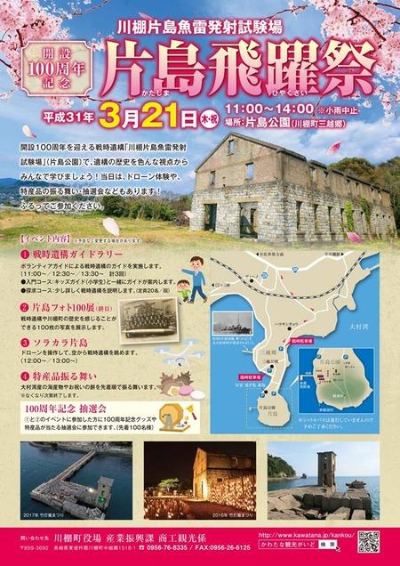 片島飛躍祭り