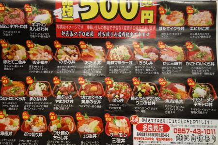 5-大漁丼家DSC09645