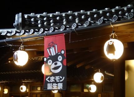 2-くまモンDSC01363
