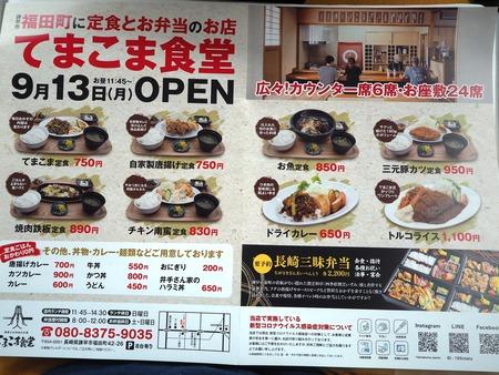 2021.09.13 諌早市福田町 てまこま食堂P9130829