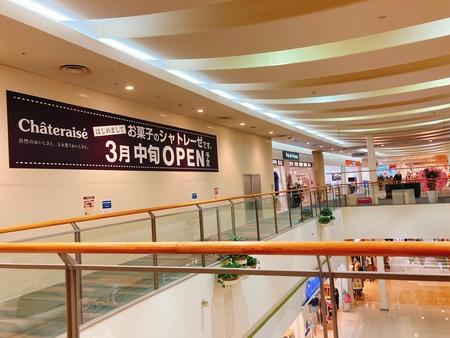 シャトレーゼ 長崎ココオウオークIMG_1204