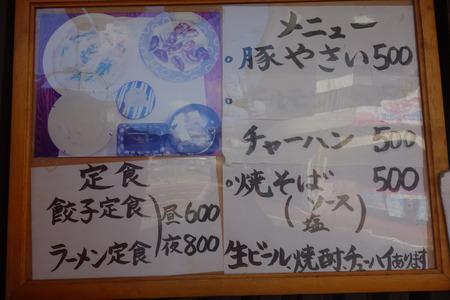 6−長崎市満天DSC04520