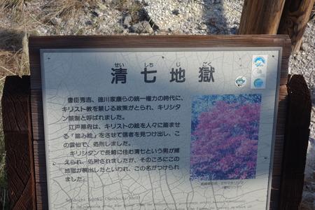 17-清七地獄DSC00417