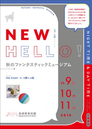 長崎県立美術館 イベント