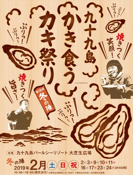 かき食う牡蠣まつり