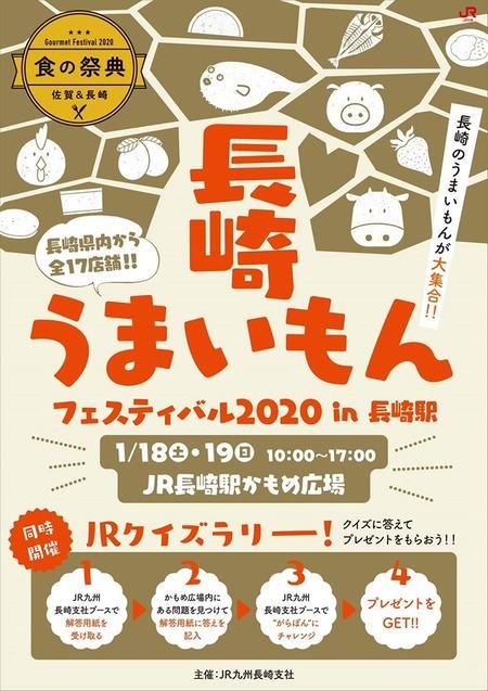 長崎うまいもんフェスティバル
