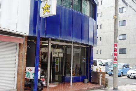29-原楽器店DSC09888