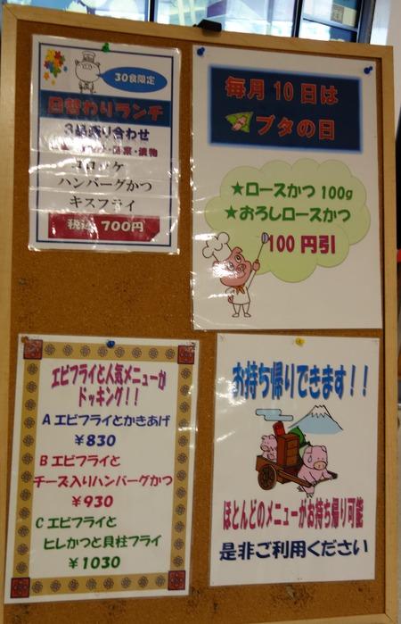 5−伊勢勝DSC01176