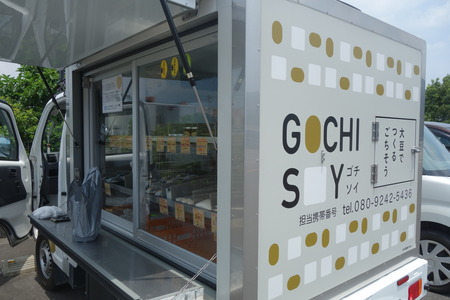 1-gochisoy-DSC00665