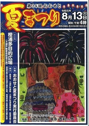 大瀬戸夏祭り