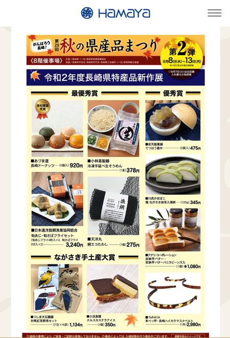 2021.08.31 長崎浜屋 秋の県産品まつりIMG_6059