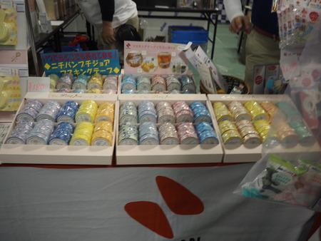 15-長崎市 ごほうびフェスタ マスキングテープPB084265
