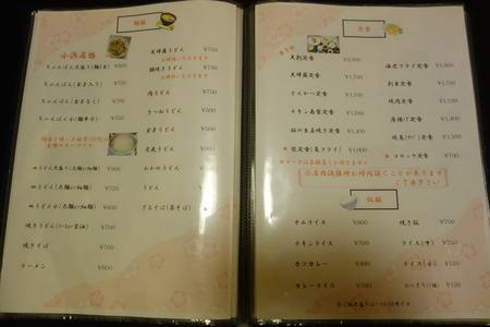 4-龍DSC00394