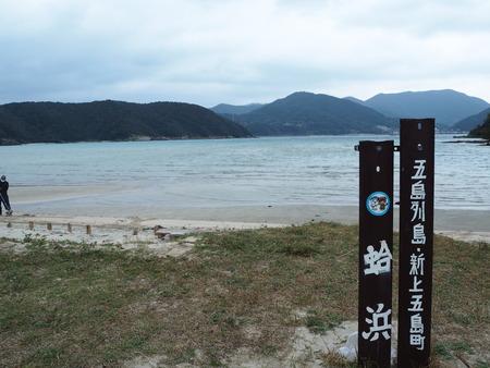 12−上五島 蛤浜PB200457