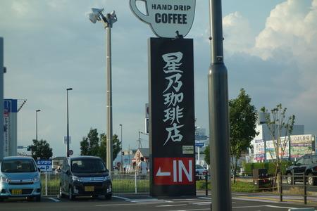 2-大村市 星乃珈琲店DSC01673