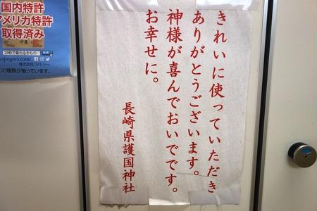19-油木町 護国神社DSC09518