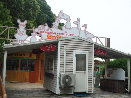 75-65-長崎バイオパーク 出口P6051688