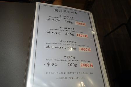 10-諌早市 肉のすけDSC05795
