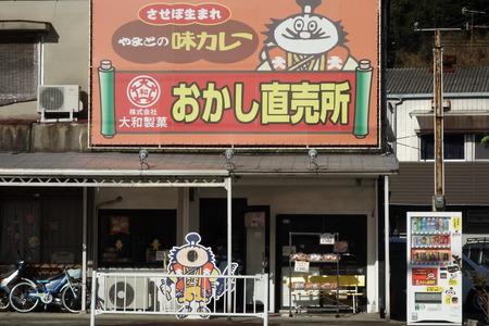 7−大和製菓DSC08694