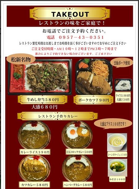 レストラン松新