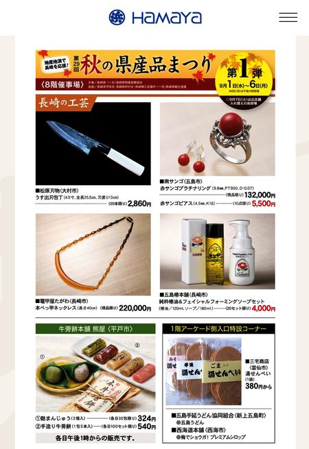 2021.08.31 長崎浜屋 秋の県産品まつりIMG_6054