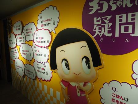 17-チコちゃんに叱られる! 福岡祭りP9159288