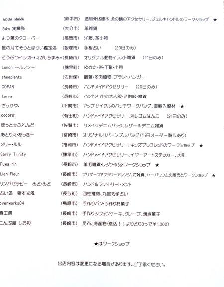 7.20-22 ハッピーマーケット裏面DSC09840