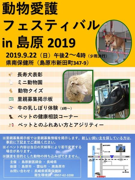島原動物愛護フェスティバル