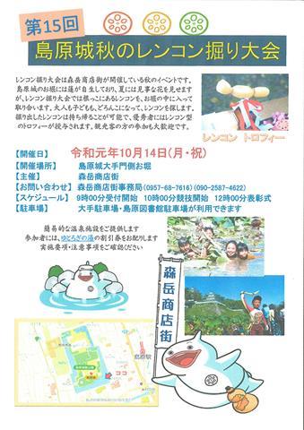 島原城 秋のレンコン堀り大会