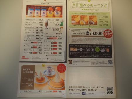 11-コメダ珈琲 長崎諌早店P8207214