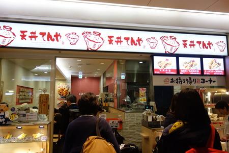 3-羽田空港天丼てんやDSC06316