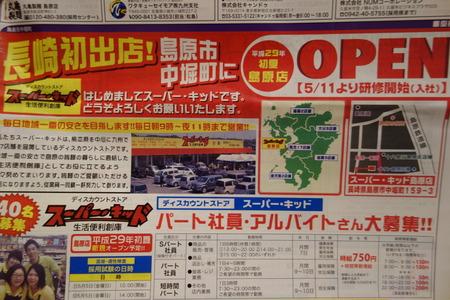 7−スーパーキッド島原店DSC08261