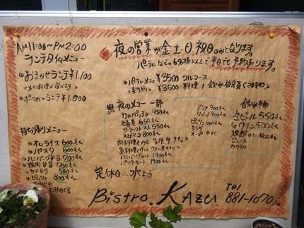 7-kazu-DSC07782