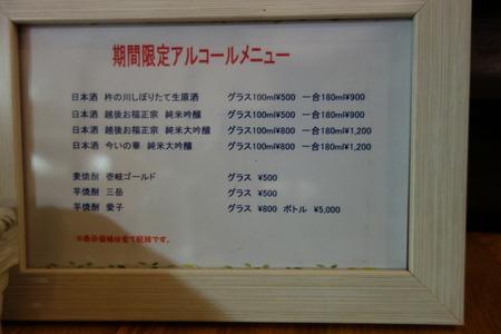 8-がじゅまるDSC02607