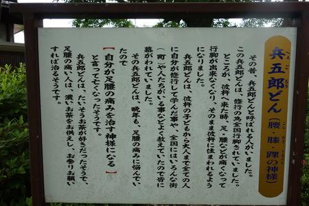 7-兵五郎どんDSC07734