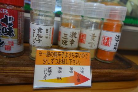 8-とす麺之介DSC06425