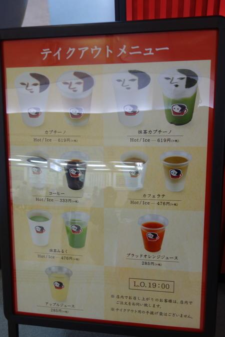 7-よーじやカフェDSC03659