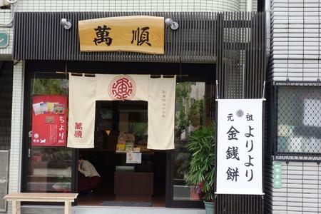 35-萬順製菓DSC09914