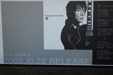 23-福山雅治DSC09367