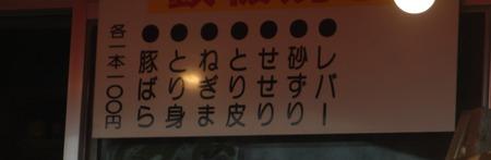 5-ふくまる本舗DSC08521