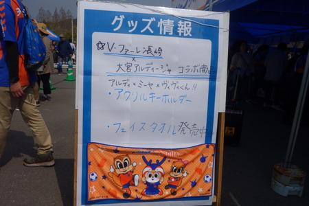 10-Vファーレン長崎 大宮戦DSC01101