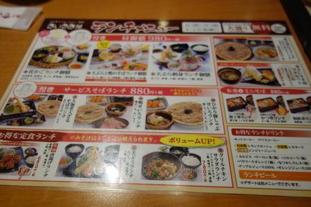 4-さいさき屋 大村店DSC09305
