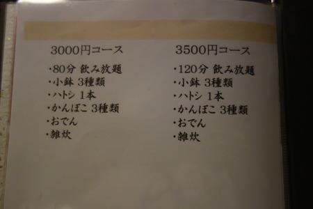 14-長崎揚げかんぼこ研究所DSC06860