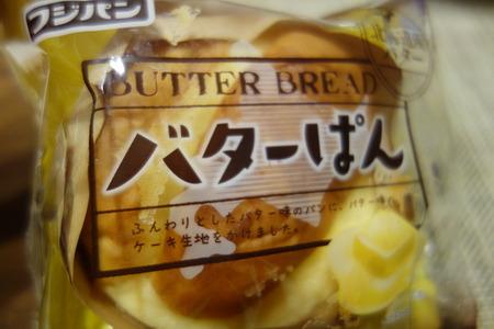 5-バターぱんDSC00017