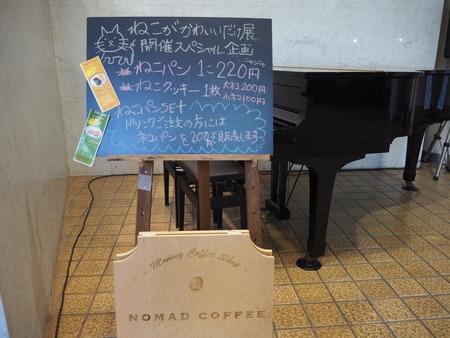 1-佐世保 ノマドコーヒーP8136538