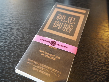25-22-大村市 純忠御膳と歴史さるく 花さんさんPB104787