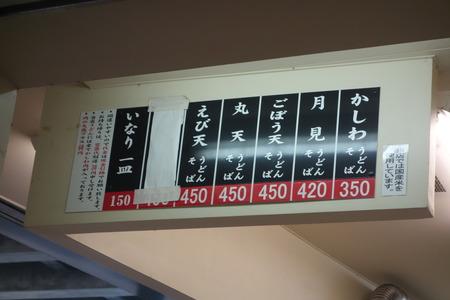 7-中央軒DSC02205